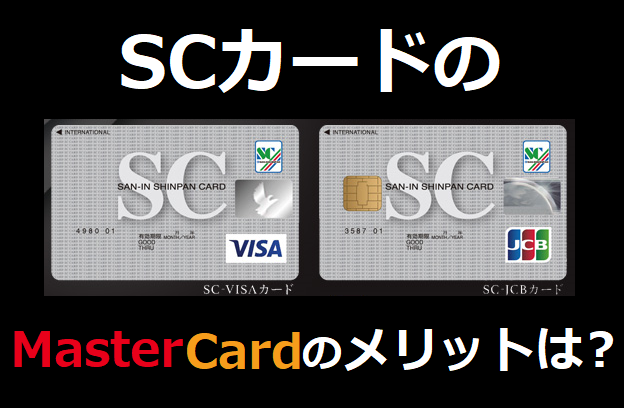 SCカードのマスターカードのメリットは?