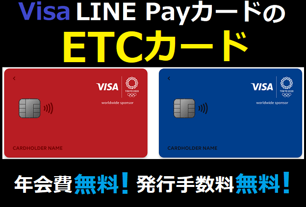 Visa LINE PayカードのETCカードは年会費、発行手数料無料