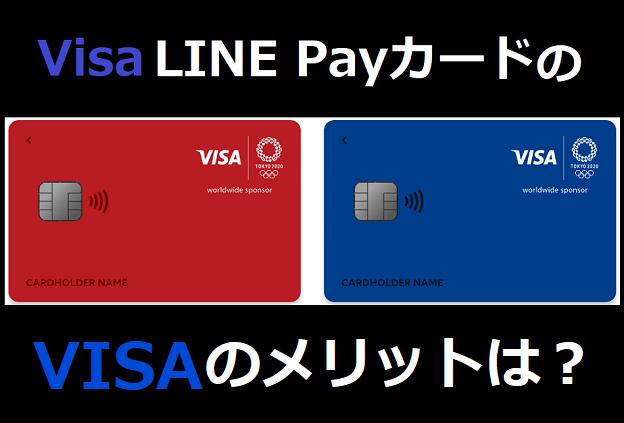 Visa LINE PayカードのVISAのメリットは?
