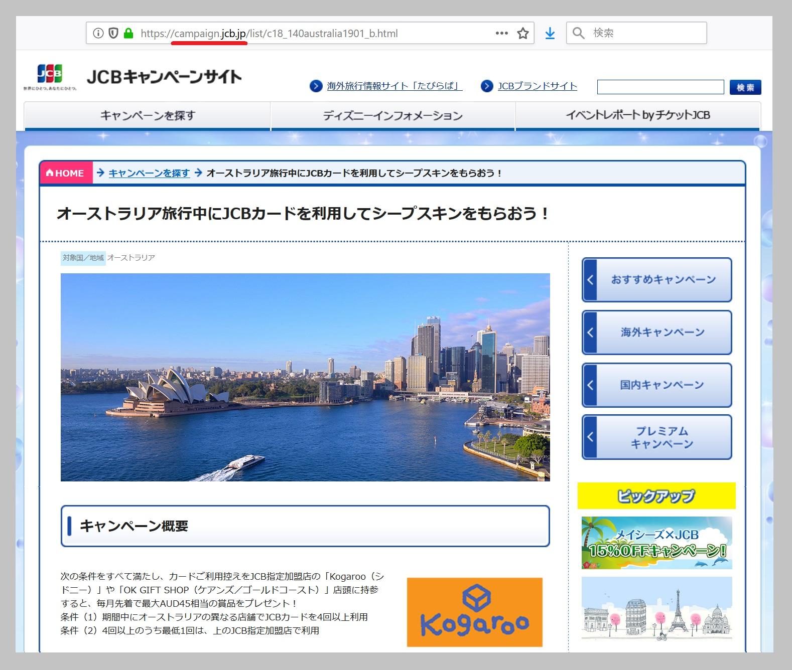 JCBカードの主催するオーストラリア旅行キャンペーン