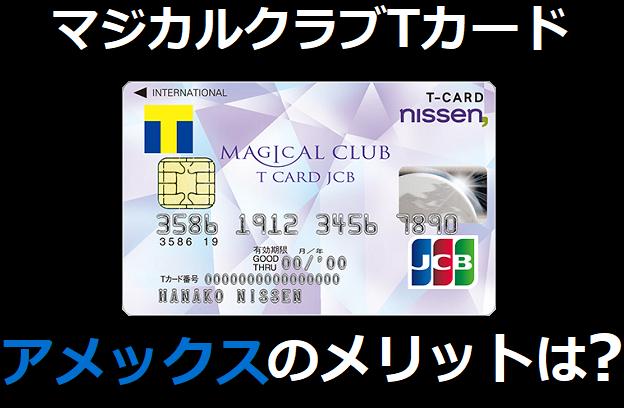 マジカルクラブTカードのアメックスのメリットは?