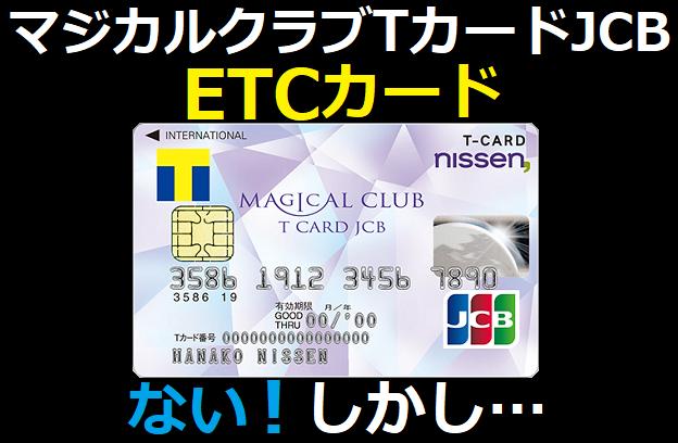 マジカルクラブTカードJCBのETCカードはない!しかし…