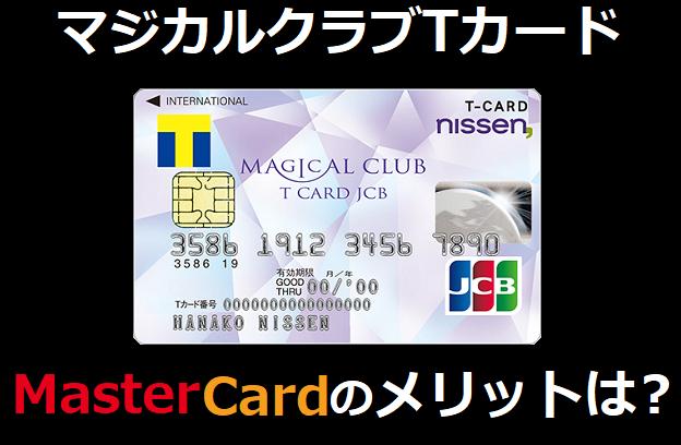 マジカルクラブTカードのマスターカードのメリットは?