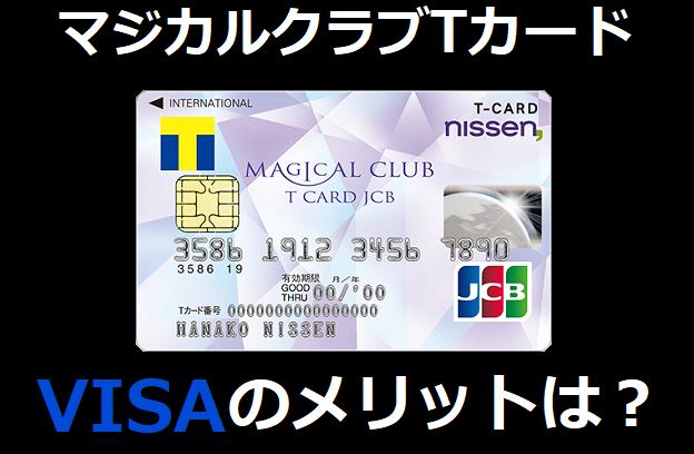 マジカルクラブTカードのVISAのメリットは?