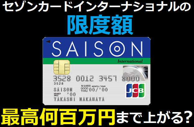 セゾンカードインターナショナルカードの限度額は最高何百万円まで上がる?