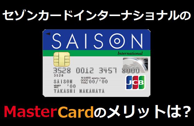セゾンカードインターナショナルのマスターカードのメリットは?