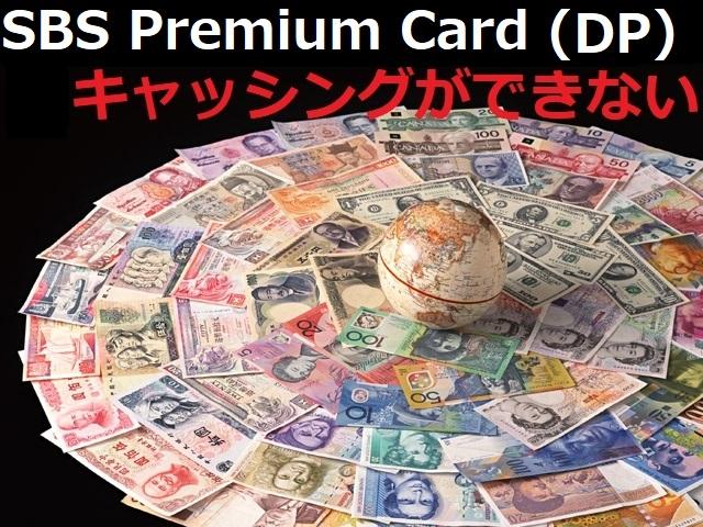 SBSプレミアムカード(DP)はキャッシングができない