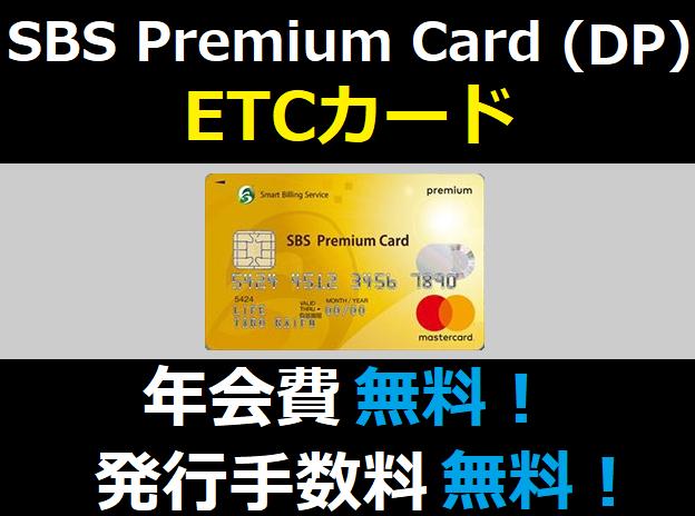 SBSプレミアムカード(DP)のETCカードは年会費無料、発行手数料無料