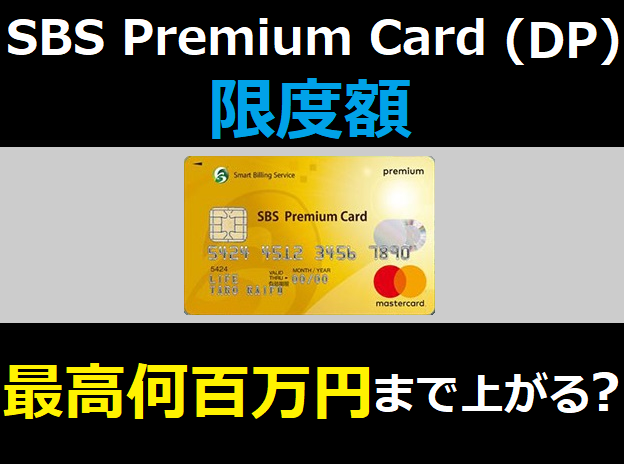 SBSプレミアムカード(DP)の限度額は最高何十万円まで上がる?