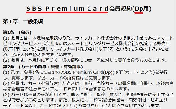 SBSプレミアムカード(DP)用のカード会員規約にはDpと記載されている