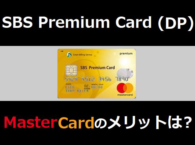 SBSプレミアムカードのマスターカードのメリットは?