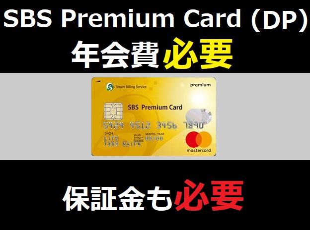 SBSプレミアムカード(DP)は年会費、保証金も必要