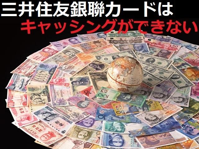 三井住友銀聯カードはキャッシングができない