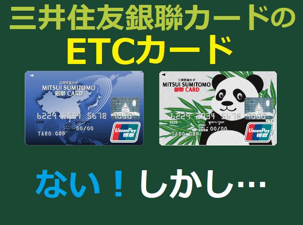 三井住友銀聯カードのETCカードはない!しかし…