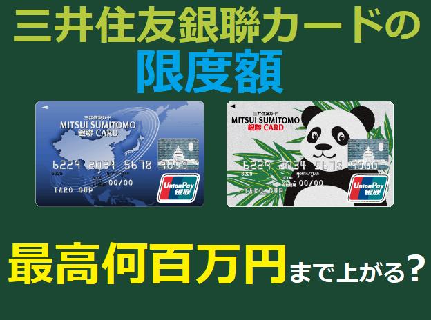 三井住友銀聯カードの限度額は最高何百万円まで上がる?