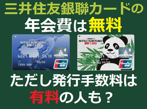 三井住友銀聯カードは年会費が無料ただし発行手数料は有料の人も?