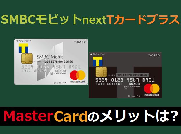SMBCモビットTカードプラスのマスターカードのメリットは?