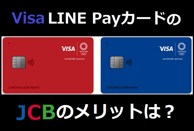 Visa LINE PayカードのJCBのメリットは?