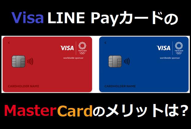 Visa LINE Payカードのマスターカードのメリットは?