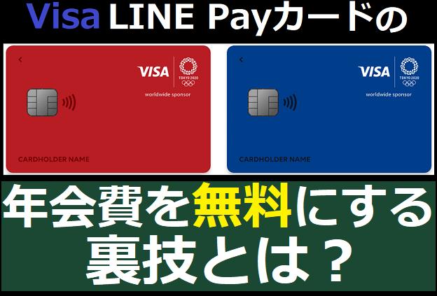 Visa LINE Payカードの年会費を無料にする裏技とは?