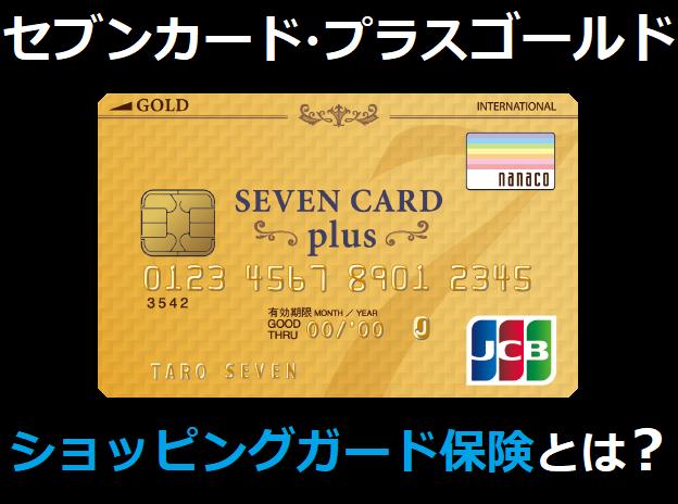 セブンカード・プラスゴールドのショッピングガード保険とは?
