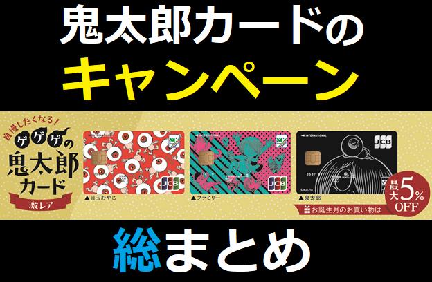 鬼太郎カードのキャンペーンは?総まとめ
