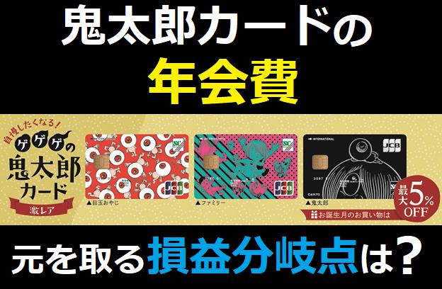 鬼太郎カードの年会費の元を取る損益分岐点は?