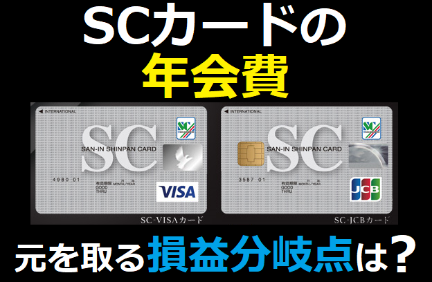 SCカードの年会費の元を取る損益分岐点は?