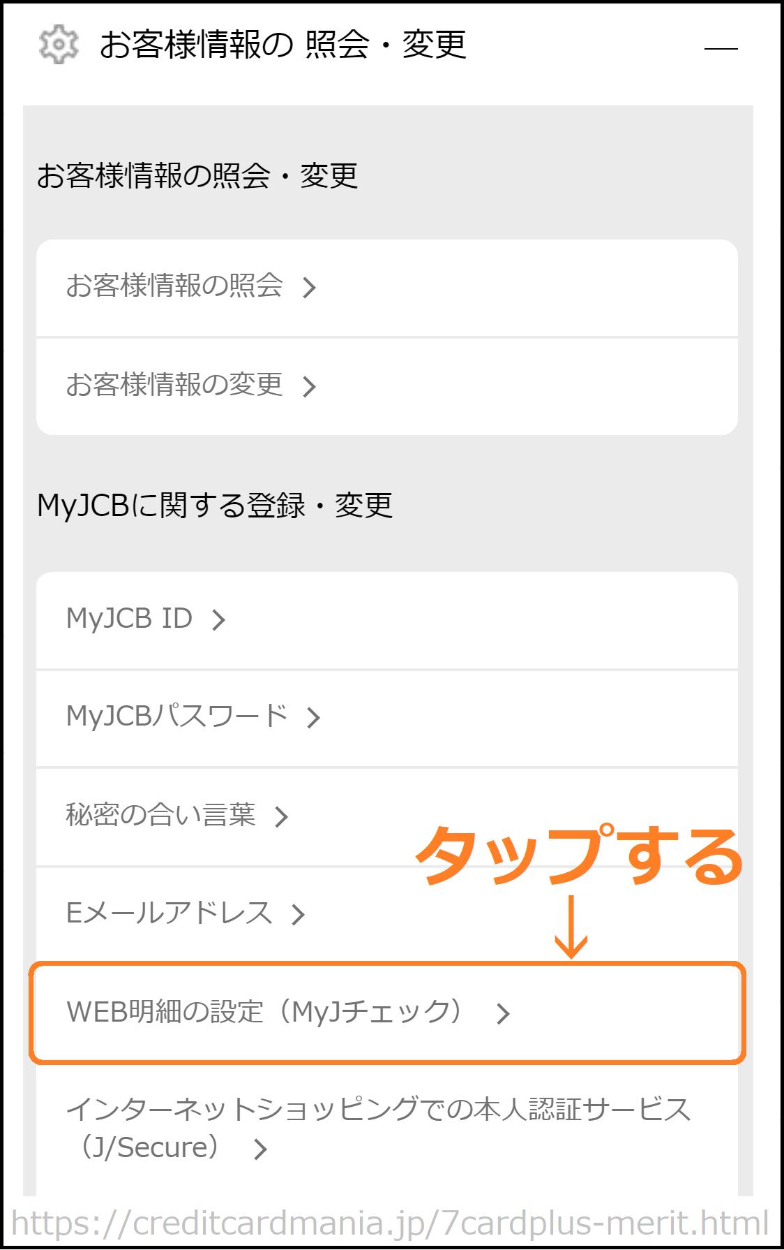 セブンカード・プラスのWEB明細の設定(MyJチェック)の画面
