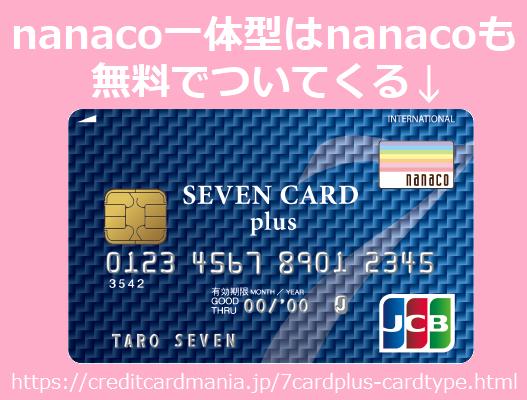セブンカード・プラスのnanaco一体型はnanacoも無料でついてくる
