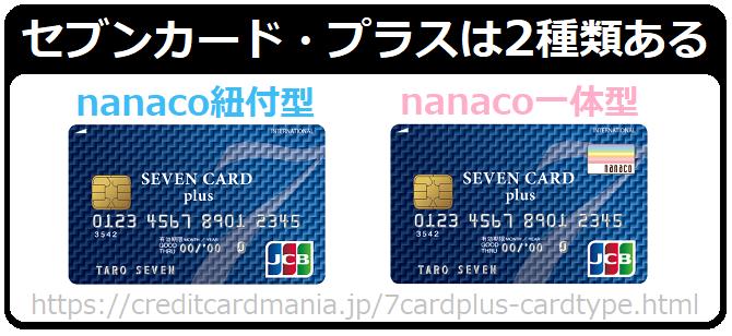 セブンカード・プラスにはnanaco紐付型とnanaco一体型の2種類がある
