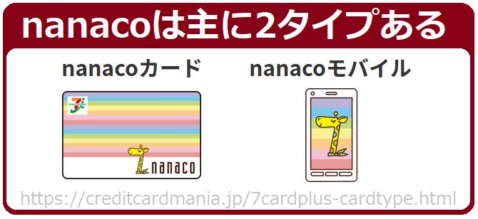 nanacoには、nanacoカードとモバイルnanacoの2つのタイプが存在する