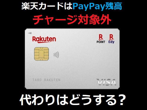 楽天カードはPayPay残高チャージ対象外!代わりはどうする?