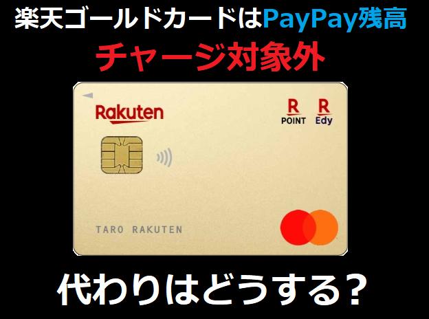 楽天ゴールドカードはPayPay残高チャージ対象外!代わりはどうする?