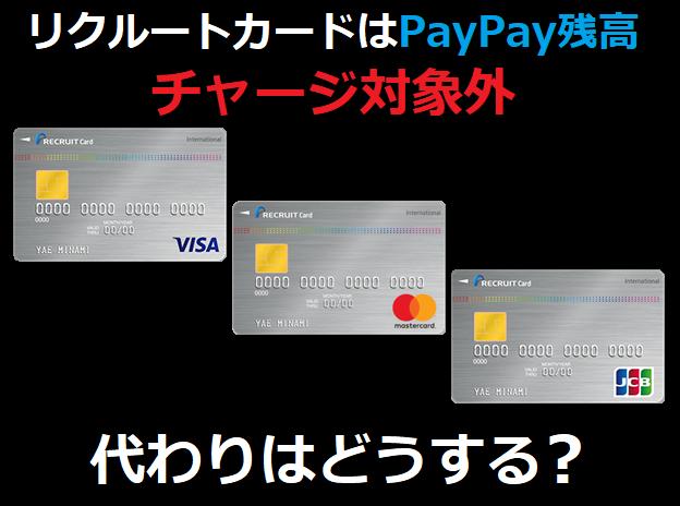 リクルートカードはPayPay残高チャージ対象外!代わりはどうする?