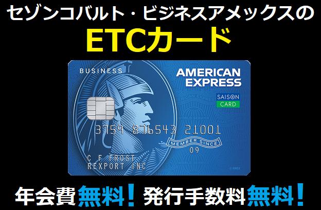 セゾンコバルト・ビジネスアメックスのETCカードは発行手数料無料