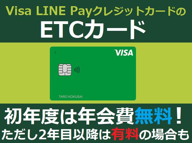 審査 line pay クレジット カード